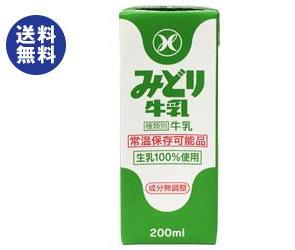【送料無料】【2ケースセット】九州乳業 みどり牛乳 200ml紙パック×24本入×(2ケース) ※北海道・沖縄は別途送料が必要。