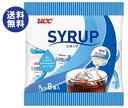 ショッピングアイスコーヒー 送料無料 UCC ガムシロップ 9g×8個×20袋入 ※北海道・沖縄は配送不可。