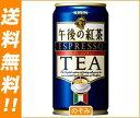 【送料無料】【2ケースセット】キリン 午後の紅茶 エスプレッソティー 185g缶×30本入×(2ケース) ※北海道・沖縄は別途送料が必要。