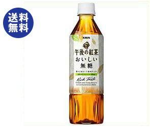 【送料無料】キリン 午後の紅茶 おいしい無糖【手売り用】 500mlペットボトル×24本入 ※北海道・沖縄は別途送料が必要。