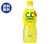 【送料無料】サントリー CCレモン【手売り用】 500mlペットボトル×24本入 ※北海道・沖縄は別途送料が必要。