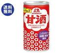 【送料無料】森永製菓 甘酒 190g缶×30本入 ※北海道・沖縄は別途送料が必要。