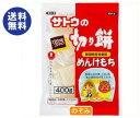 【送料無料】【2ケースセット】サトウ食品 サトウの切り餅 め...