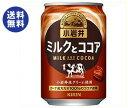 【送料無料】【2ケースセット】キリン 小岩井 ミルクとココア 280g缶×24本入×(2ケース) ※北海道・沖縄は別途送料が必要。