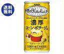 【送料無料】キリン 世界のKitchenから 濃厚コーンポタージュ 185g缶×30本入 ※北海道・沖縄は別途送料が必要。