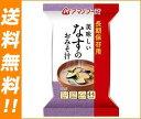 【送料無料】アマノフーズ 長期保存用 美味しいなすのおみそ汁 (9.5g×6食)×20箱入 ※北海道・沖縄は別途送料が必要。