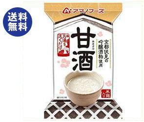 【送料無料】アマノフーズ 甘酒 10食×3箱入 ※北海道・沖縄は別途送料が必要。