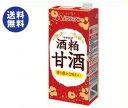 【送料無料】メロディアン 甘酒(赤ラベル) 1000ml紙パック×12(6×2)本入 ※北海道・沖縄は別途送料が必要。