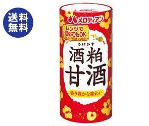 【送料無料】【2ケースセット】メロディアン 酒粕...の商品画像