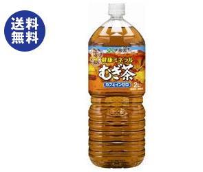 【送料無料】伊藤園 健康ミネラルむぎ茶 2Lペットボトル×6本入 ※北海道・沖縄は別途送料が必要。