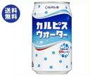 【送料無料】【2ケースセット】カルピス カルピスウォーター 350g缶×24本入×(2ケース)