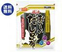 【送料無料】【2ケースセット】フジッコ おいしいだし昆布 70g×20袋入×(2ケース) ※北海道・沖縄は別途送料が必要。