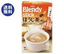 【送料無料】【2ケースセット】AGF ブレンディ スティック ほうじ茶オレ 10g×7本×24箱入×(2ケース) ※北海道 沖縄は別途送料が必要。
