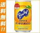 【送料無料】アサヒ飲料 バヤリース すっきりオレンジ 350g缶×24本入 ※北海道・沖縄は別途送料が必要。