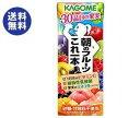 【送料無料】カゴメ 朝のフルーツこれ一本 200ml紙パック×24本入 ※北海道・沖縄は別途送料が必要。