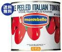 【送料無料】【2ケースセット】モンテ物産 モンテベッロ ホールトマト 2.55kg缶×6個入×(2ケース) ※北海道・沖縄は別途送料が必要。