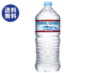 【送料無料】大塚食品 クリスタルガイザー 1Lペットボトル×12本入 ※北海道・沖縄は別途送料が必要。