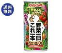 【送料無料】カゴメ 野菜一日これ一本 190g缶×30本入 ※北海道・沖縄は別途送料が必要。