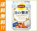 【送料無料】【2ケースセット】サントリー リプトン 白の贅沢 280g缶×24本入×(2ケース) ※北海道・沖縄は別途送料が必要。