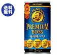 【送料無料】【2ケースセット】サントリー プレミアムボス 185g缶×30本入×(2ケース) ※北海道・沖縄は別途送料が必要。