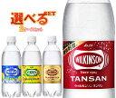 【オリジナルボールペン付】【送料無料】アサヒ飲料 ウィルキンソン タンサンシリーズ 選べる2ケースセット 500mlペットボトル×48(24×2)本入 ※北海道・沖縄は別途送料が必要。