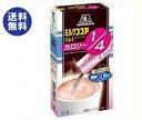 【送料無料】森永製菓 ミルクココア カロリー1/4スティック 50g(10g×5本)×48箱入 ※北海道・沖縄は別途送料が必要。