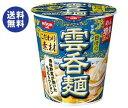 【送料無料】日清食品 日清中華 雲呑麺 63g×12個入 ※北海道・沖縄は別途送料が必要。