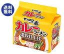 【送料無料】サンヨー食品 サッポロ一番 カレーラーメン 5食パック×6袋入 ※北海道・沖縄は別途送料が必要。