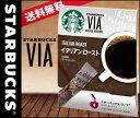 【送料無料】AGF スターバックス ヴィア コーヒーエッセンス イタリアンロースト 2.1g×4P×24(4×6)個入 ※北海道・沖縄は別途送料が必要。
