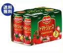 【送料無料】【2ケースセット】デルモンテ トマトジュース(有塩) 190g缶×30本入×(2ケース) ※北海道・沖縄は別途送料が必要。