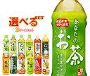【送料無料】サンガリア お茶シリーズ 選べる2ケースセット 500mlペットボトル×48(24×2)本入 ※北海道・沖縄は別途送料が必要。
