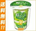 【送料無料】【2ケースセット】ブルボン 粒ジュレ0kcal マスカット味 215g×16(8×2)個入×(2ケース) ※北海道・沖縄は別途送料が必要。