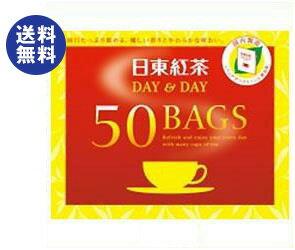 【送料無料】三井農林 日東紅茶 DAY&DAY(デイ&デイ) 1.8g×50袋×30個入 ※北海道・沖縄は別途送料が必要。
