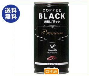 【送料無料】富永貿易 神戸居留地 ブラックコーヒー 185g缶×30本入 ※北海道・沖縄は別途送料が必要。
