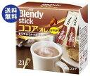 【送料無料】【2ケースセット】AGF ブレンディ スティック ココア・オレ 11g×21本×6箱入×(2ケース) ※北海道・沖縄は別途送料が必要。