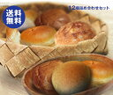 【送料無料】天然酵母パン 12個セット ※北海道・沖縄は別途送料が必要。