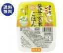 【送料無料】【2ケースセット】サトウ食品 サトウのごはん 発芽玄米ごはん 150g×24(6×4)個入×(2ケース) ※北海道・沖縄は別途送料が必要。
