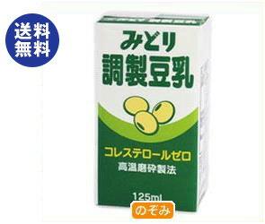 【送料無料】九州乳業 みどり 調製豆乳 125ml紙パック×12本入 ※北海道・沖縄は別途送料が必要。