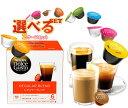 【送料無料】ネスレ日本 ネスカフェ ドルチェ グスト 専用カプセル 選べる2ケースセッ