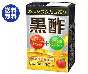 【送料無料】エルビー カルシウムたっぷり黒酢 125ml紙パック×24本入 ※北海道・沖縄は別途送料が必要。