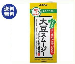 【送料無料】ふくれん 大豆スムージー まるごと大豆飲料 1L紙パック×12(6×2)本入 ※北海道・沖縄は別途送料が必要。