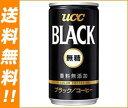 【送料無料】【2ケースセット】【B'z×UCC CPシール付】UCC BLACK(ブラック)無糖 185g缶×30本入×(2ケース) ※北海道・沖縄は別途送料が必要。