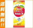 【送料無料】カルピス とけあうりんご&カルピス 250ml紙パック×24本入 ※北海道・沖縄は別途送料が必要。