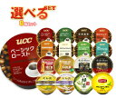 【送料無料】キューリグ専用カートリッジ K-Cup 選べるセット 96杯分(12P×8箱)入 ※北海道・沖縄は別途送料が必要。