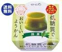 【送料無料】【2ケースセット】遠藤製餡 低糖質でおいしいようかん 抹茶 90g×24個入×(2ケース) ※北海道・沖縄は別途送料が必要。