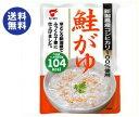 【送料無料】【2ケースセット】たいまつ食品 鮭がゆ 250g×10袋入×(2ケース) ※北海道・沖縄は別途送料が必要。