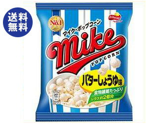 【送料無料】フリトレー マイクポップコーン バターしょうゆ味 50g×12袋入 ※北海道・沖縄は別途送料が必要。