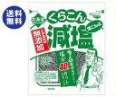 【送料無料】【2ケースセット】くらこん 無添加減塩 塩こんぶ 32g×20袋入×(2ケース) ※北海道・沖縄は別途送料が必要。