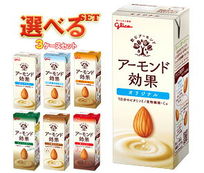 【送料無料】グリコ乳業 アーモンド効果 選べる3ケースセット 200ml紙パック×72(24×3)本入 ※北海道・沖縄は別途送料が必要。