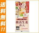 【送料無料】【2ケースセット】はくばく 菌活生姜めん 260g×10袋入×(2ケース) ※北海道・沖縄は別途送料が必要。